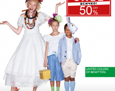 50% OFF on EVERYTHING at Benetton kids
