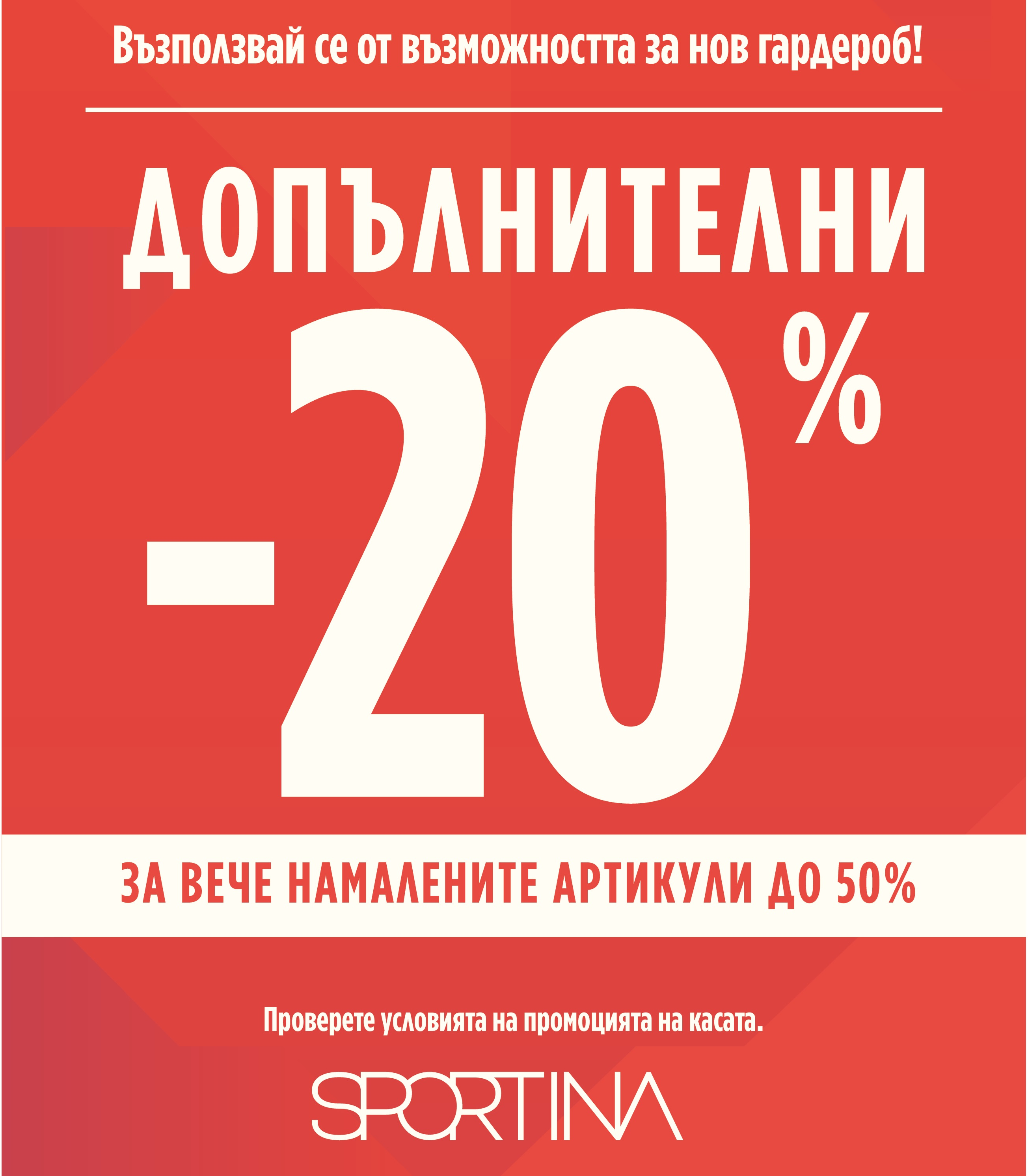 Renew your wardrobe with the discounts at Sportina