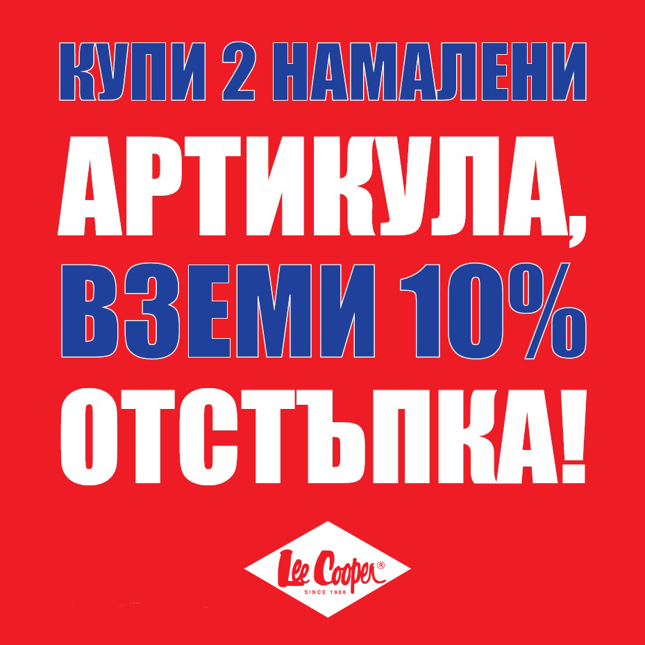 Buy 2 Discounted Items, Get a 10% Off in Lee Cooper