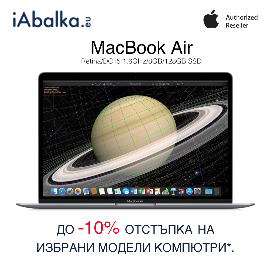 10% discount for MacBook Air and MacBook Pro in iAbalka