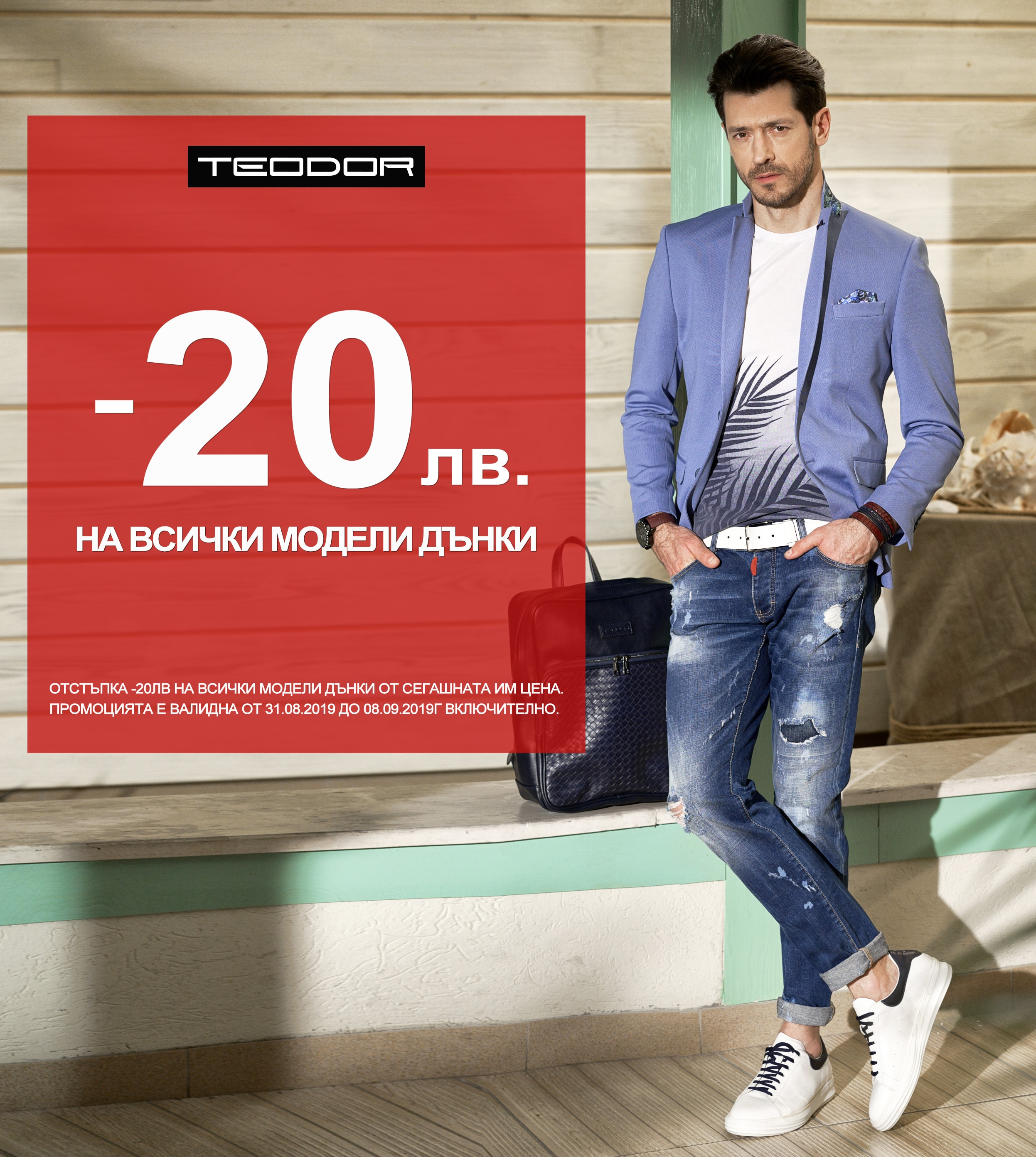 Prepare for the fall with Teodor