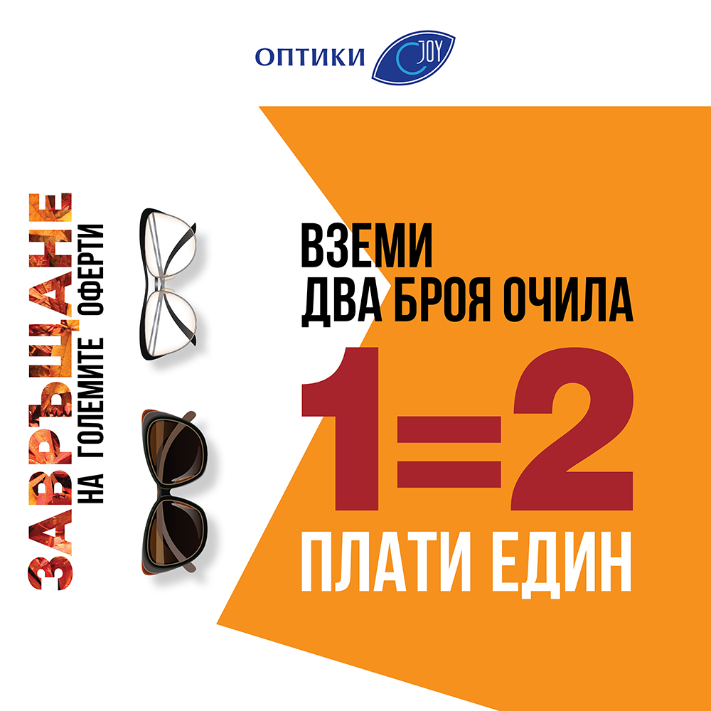 Get 2 pair of glasses at the price of 1 from JOY OPTICS!