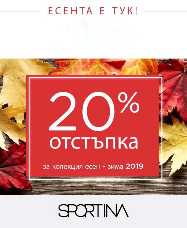 -20% discount on the Fall-Winter 2019 collection.