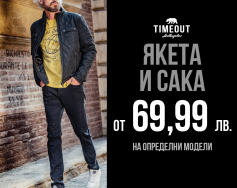 TIMEOUT with a Discount on Autumn-Winter Collection 2019/20
