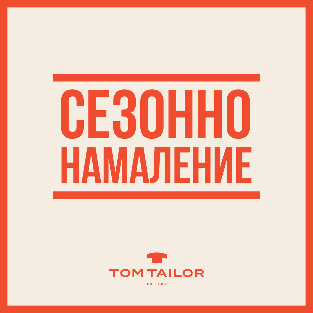 A Seasonal Discount at Tom Tailor