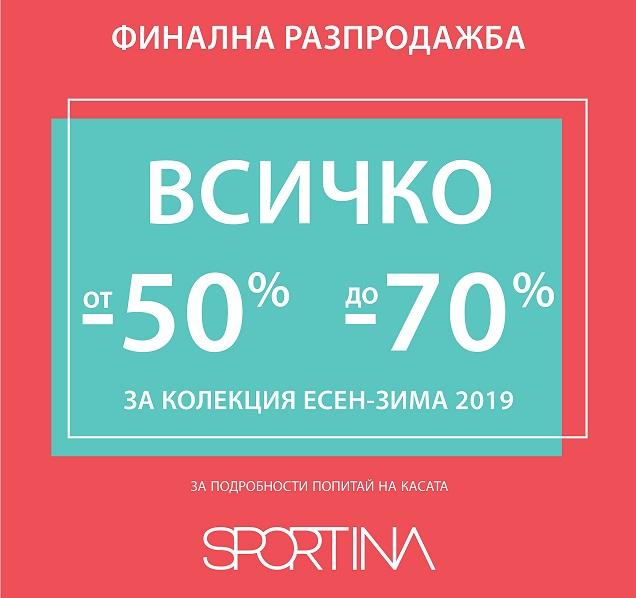 Indulge in sweet shopping at Sportina