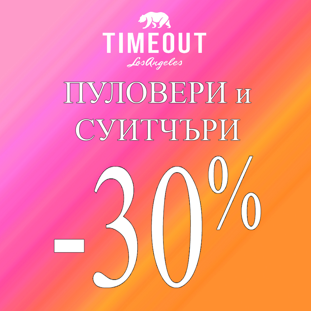 TIMEOUT with a Discount on sweaters and sweatshirts – 30%