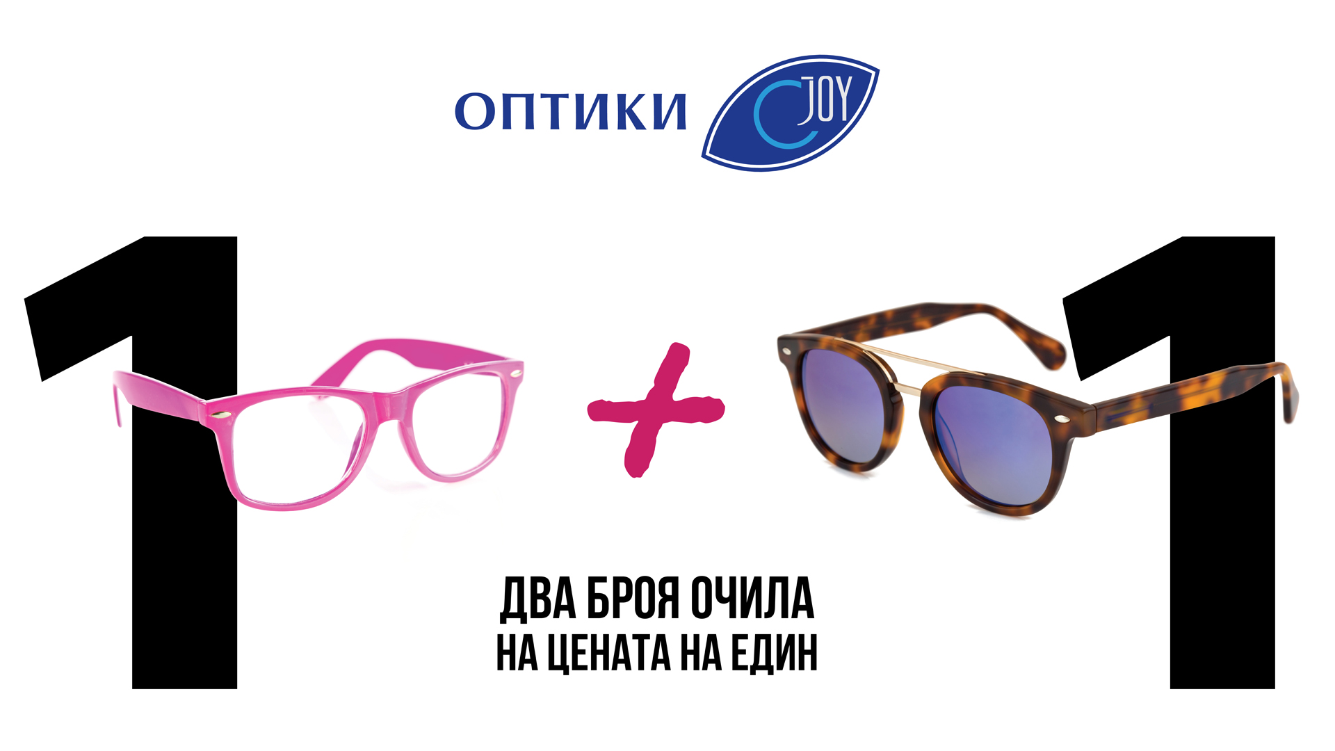1+1 Get 2 pairs of glasses and pay only 1!