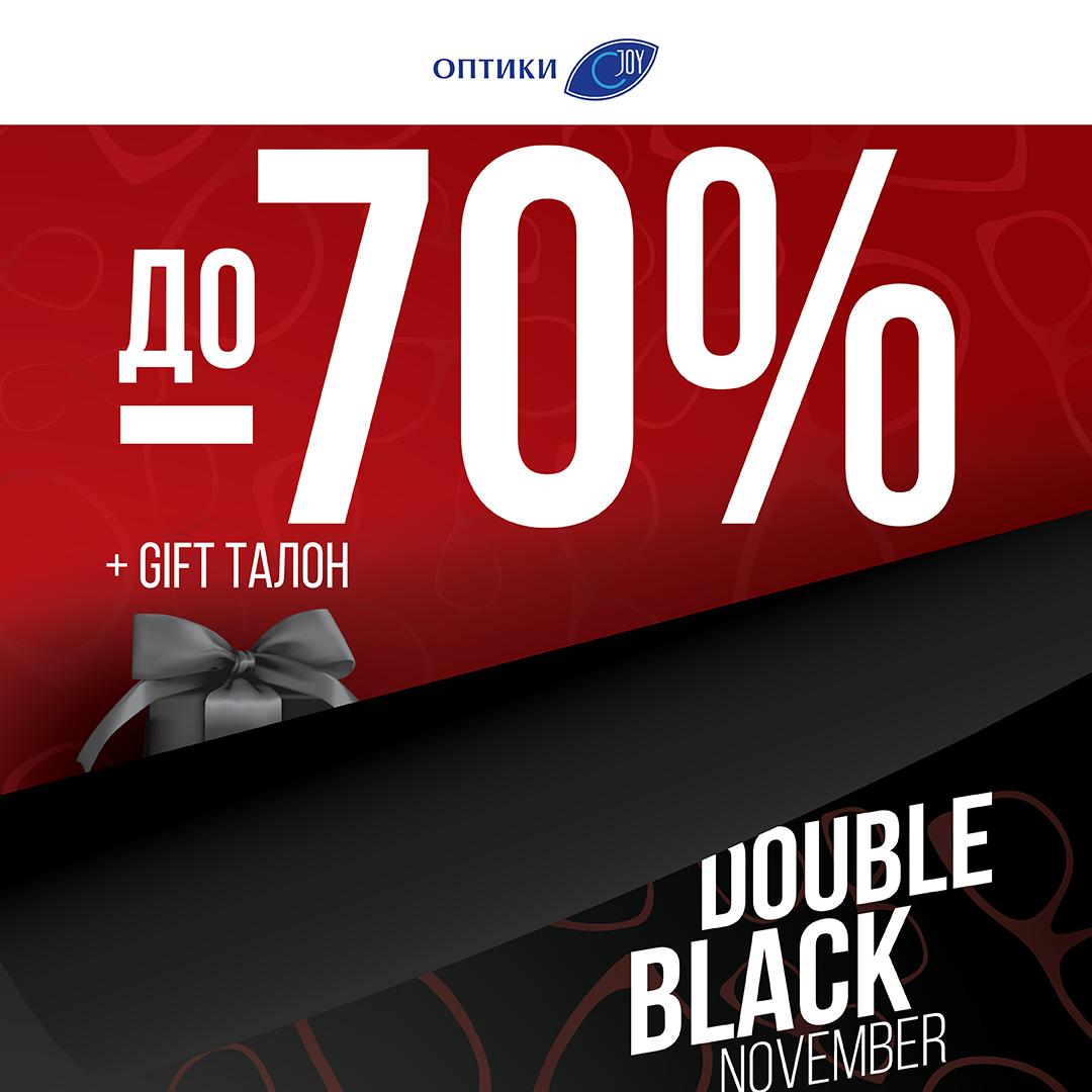 DOUBLE BLACK NOVEMBER in Joy Optics