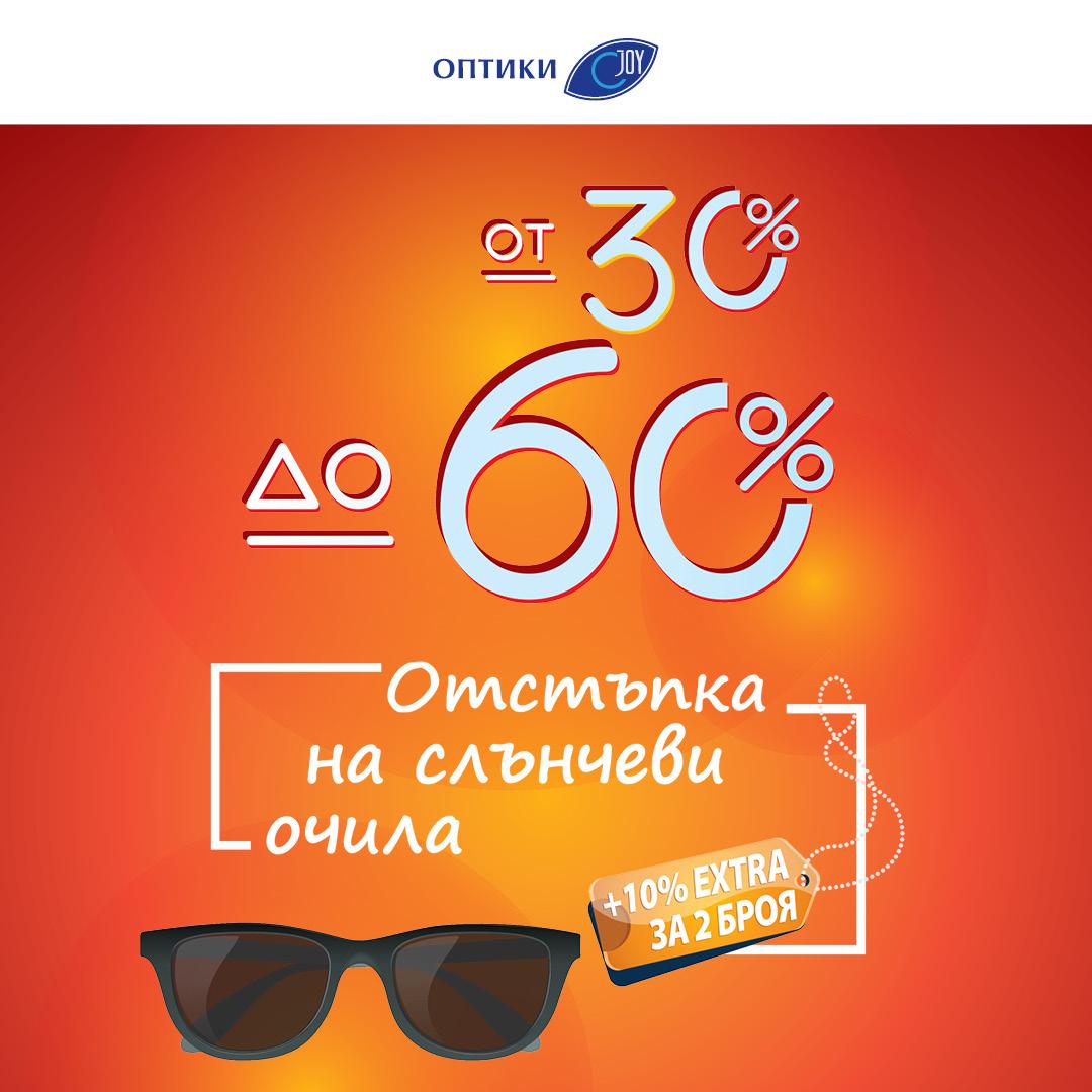Up to 60 % discounts in Joy Optics