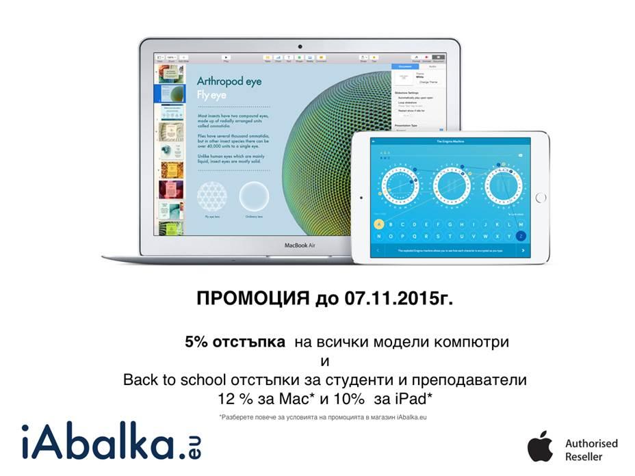 iAbalka със специална оферта на Apple продукти за студенти и преподаватели