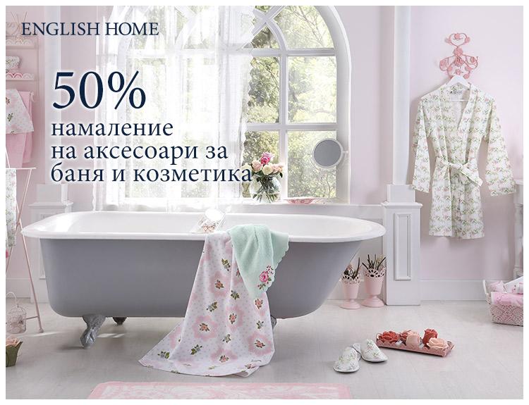 50% намаление на козметика и аксесоари за баня в English Home