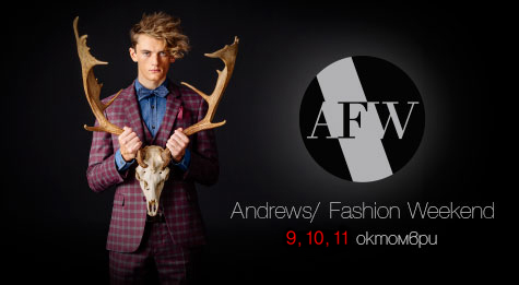 Andrews/ Fashion Weekend от 9-ти до 11-ти октомври