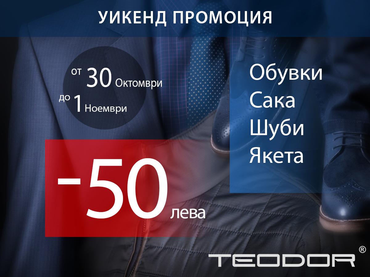 Уикенд намаление в Teodor