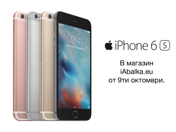 iPhone 6S e наличен в магазин iAbalka.eu от 9-ти октомври