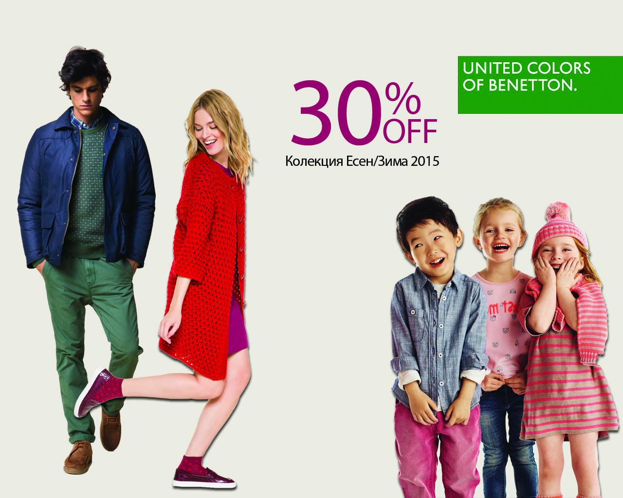 Benetton и Benetton Kids предлагат -30% намаление!