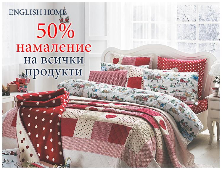 English Home с 50% намаление на всички продукти