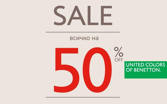 -50% на всичко от колекции есен/зима 2015-2016 в Benetton