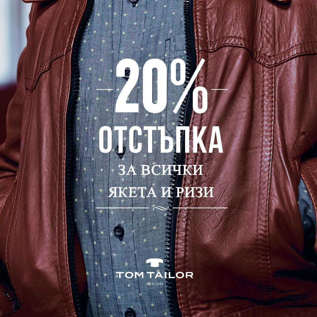 TOM TAILOR – якета и  ризи с 20% отстъпка