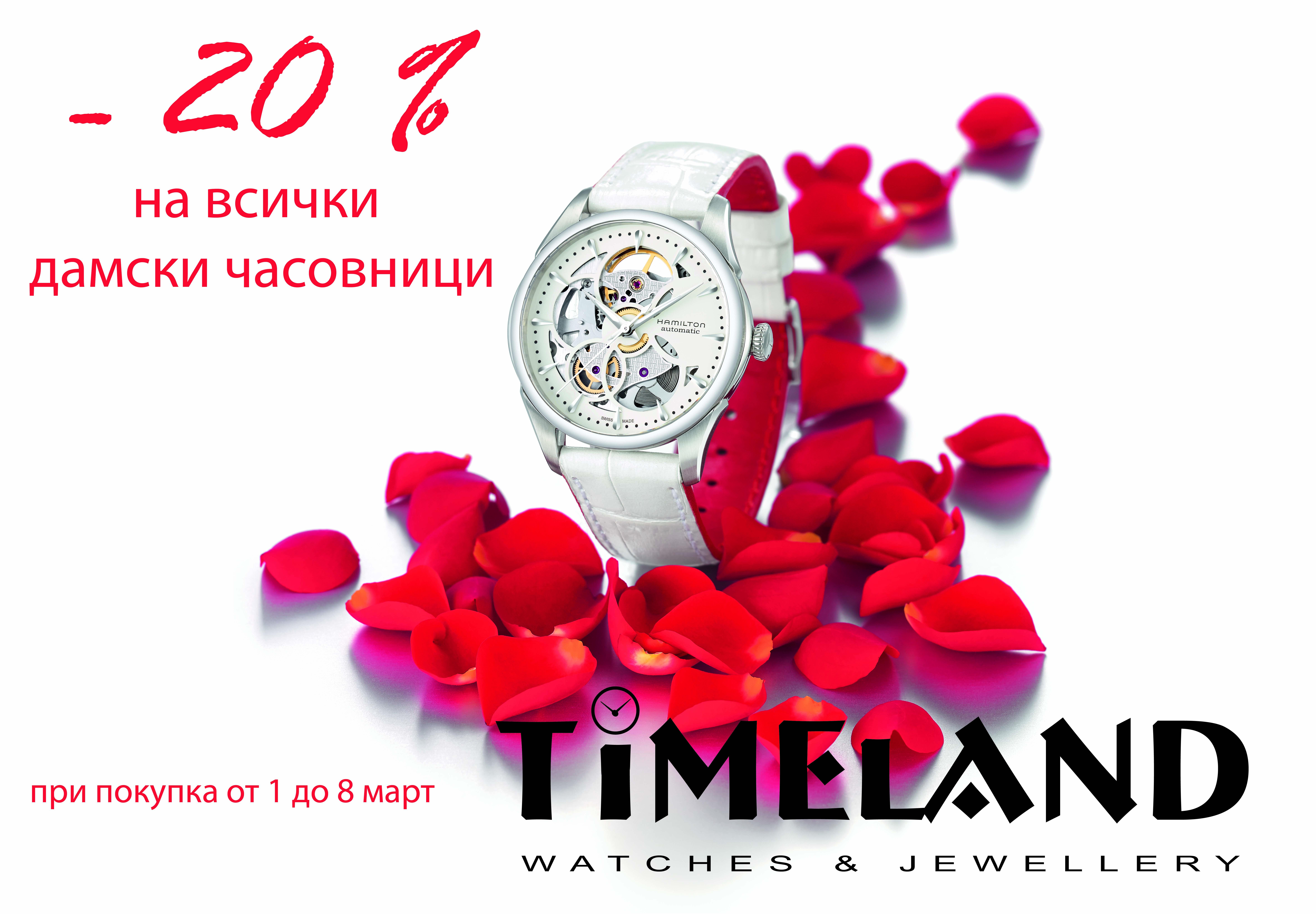 TIMELAND – промоция за 8-ми март