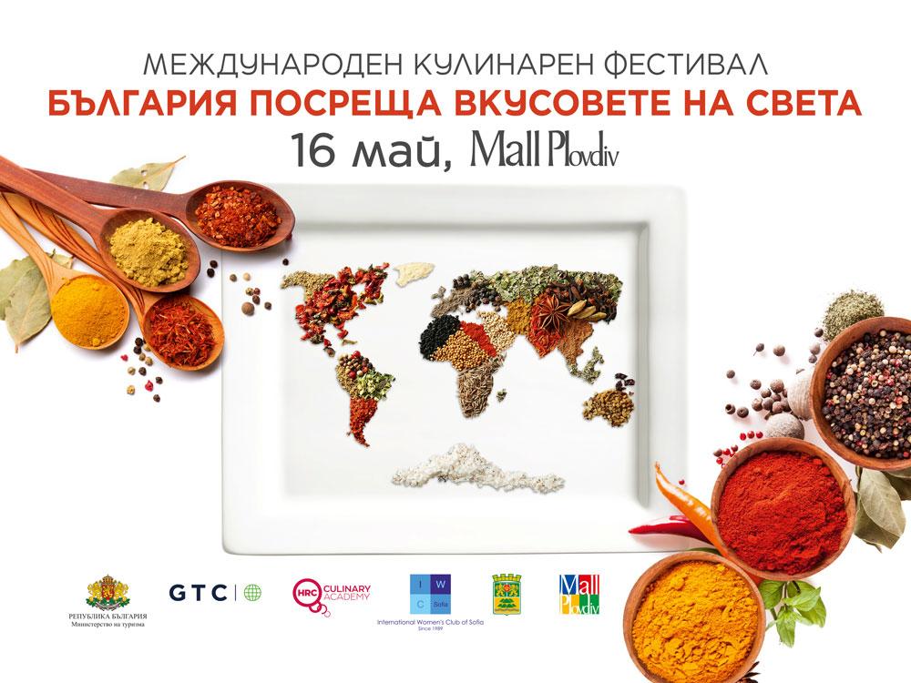 България посреща вкусовете на света в Mall Plovdiv