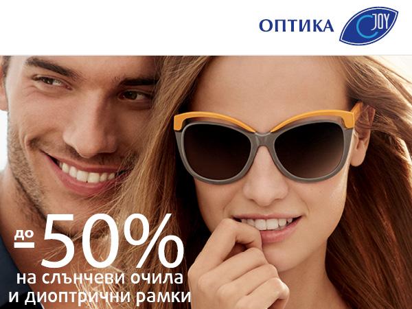 JOY OPTICS – до 50 % отстъпка за избрани модели слънчеви очила и диоптрични рамки