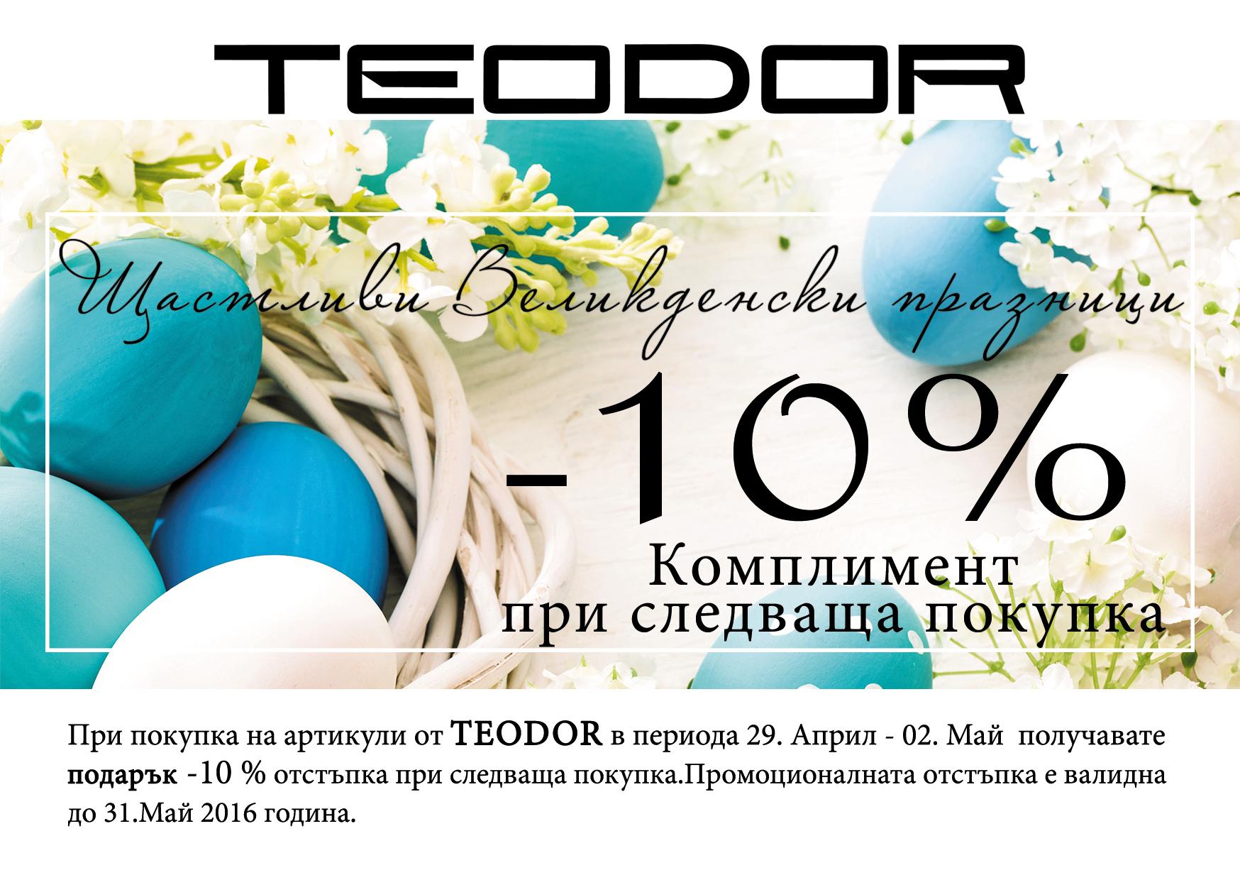 TEODOR – ВЕЛИКДЕНСКА ПРОМОЦИЯ