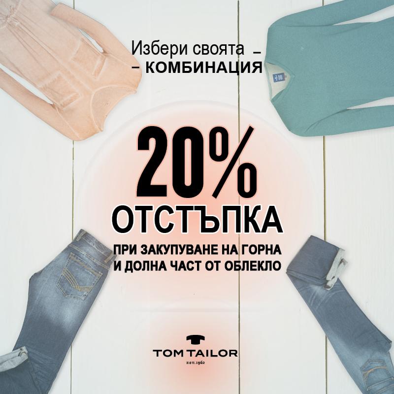 TOM TAILOR – 20% отстъпка при покупка на горна и долна част на облекло