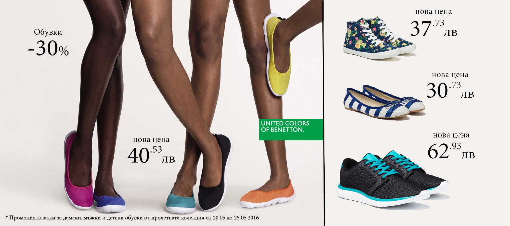 Промоция на обувки от BENETTON!