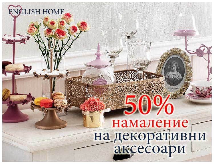 50% намаление на декоративни аксесоари в English Home