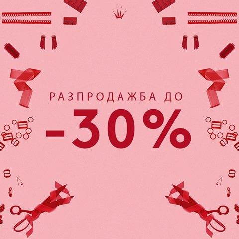 -30 % намаление в магазин Triumph