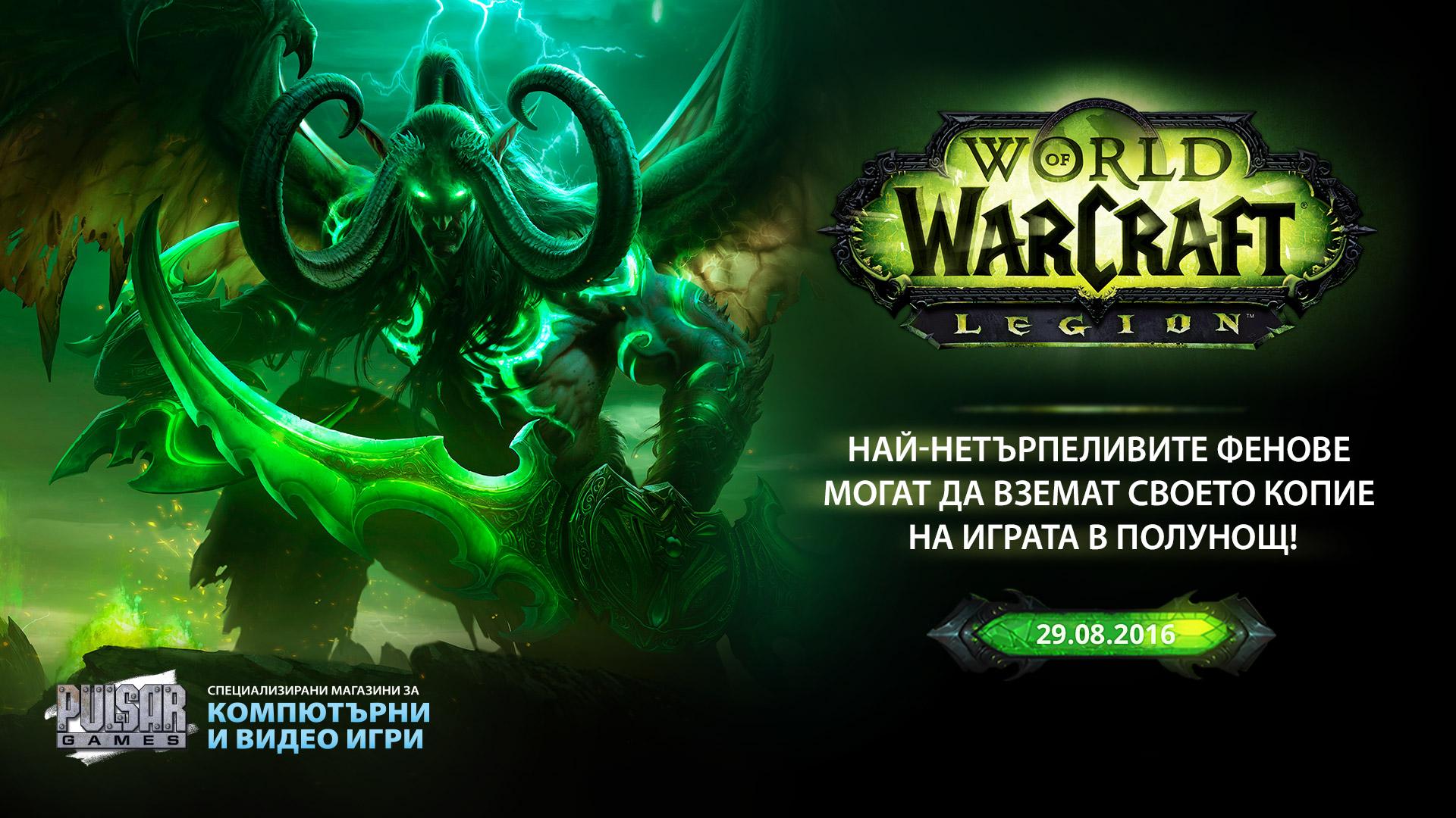 Pulsar Games – Предварително раздаване на копията на играта World of Warcraft: Legion