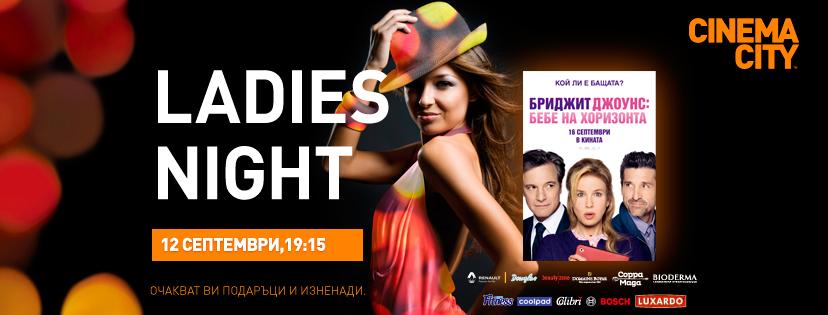 Ladies Night на 12.09. в Cinema city