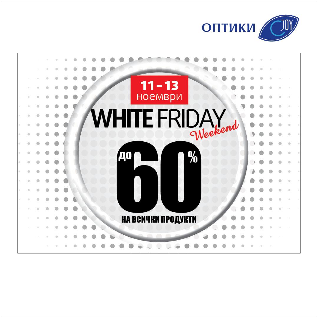 White Friday Weekend в Joy Optics