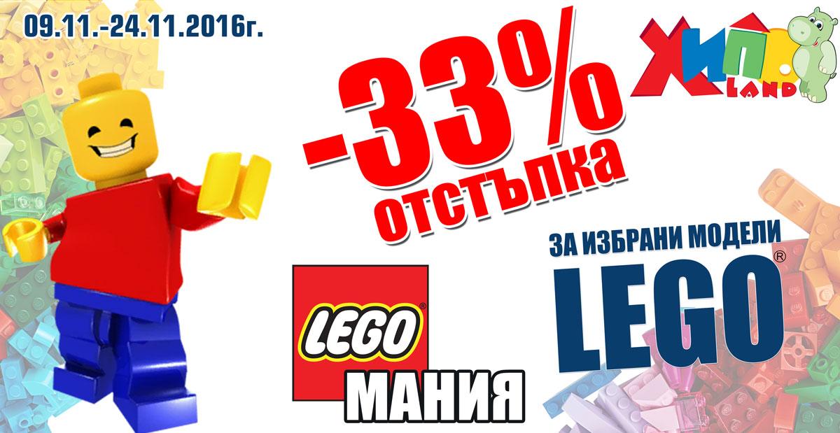 Lego промоция в Хиполенд
