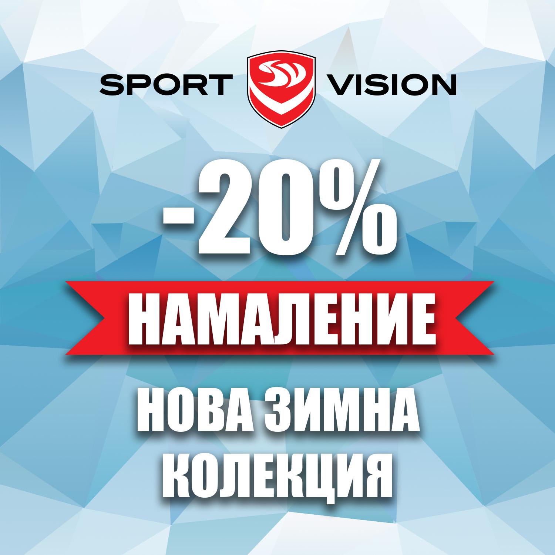 -20% на нова зимна колекция