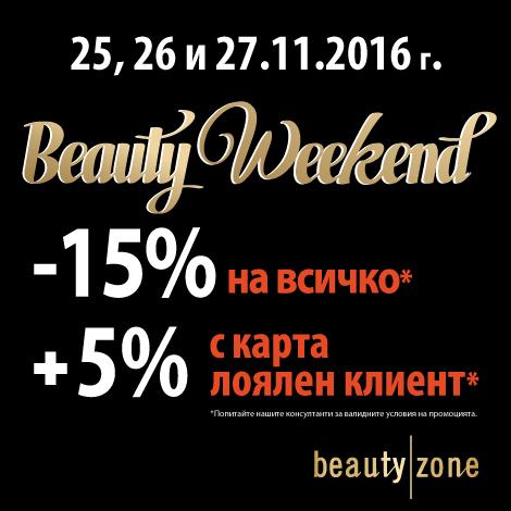 BEAUTY WEEKEND в парфюмерия beauty|zone!