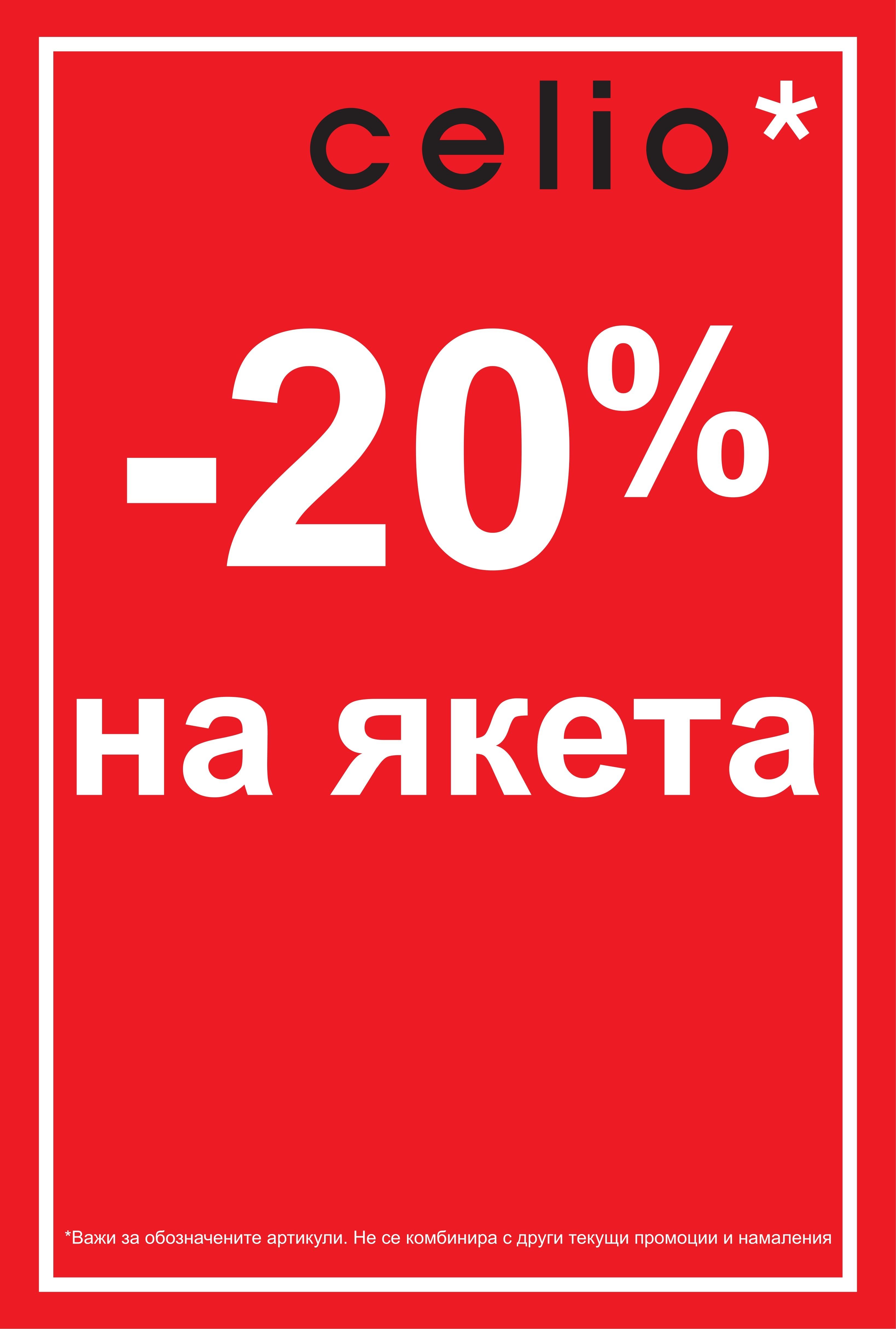 Celio* – 20% намаление на якета