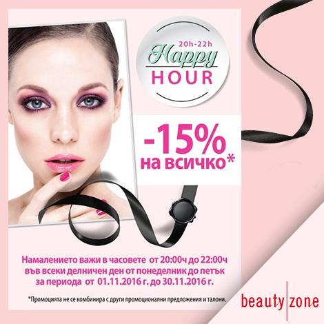 Happy Hour в парфюмерия beauty|zone!