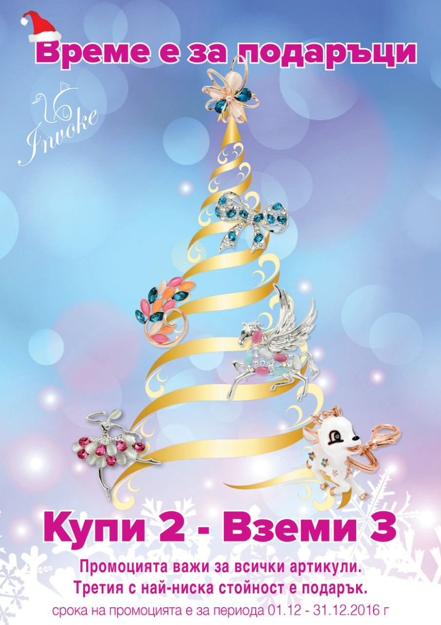 Invoke Jewelry – декемврийска промоция