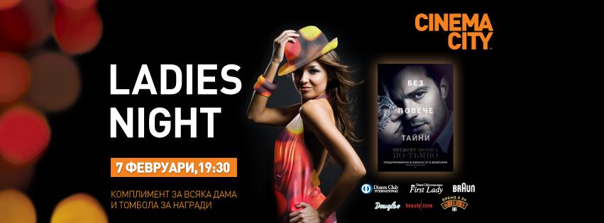 Ladies Night на 7 февруари в Cinema City
