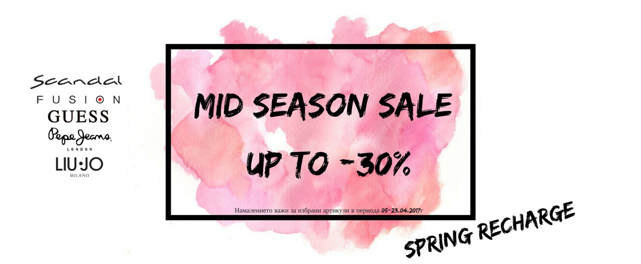 Mid Season Sale в магазини Scandal и Fusion
