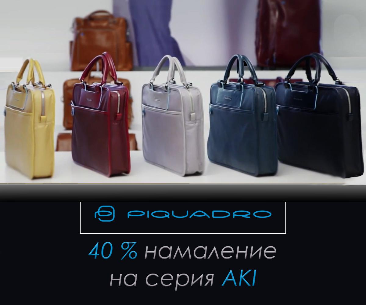 Бизнес серия AKI в магазин American Tourister