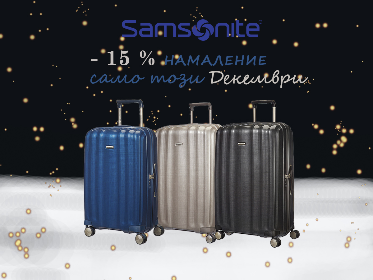 Празнично намаление в Samsonite