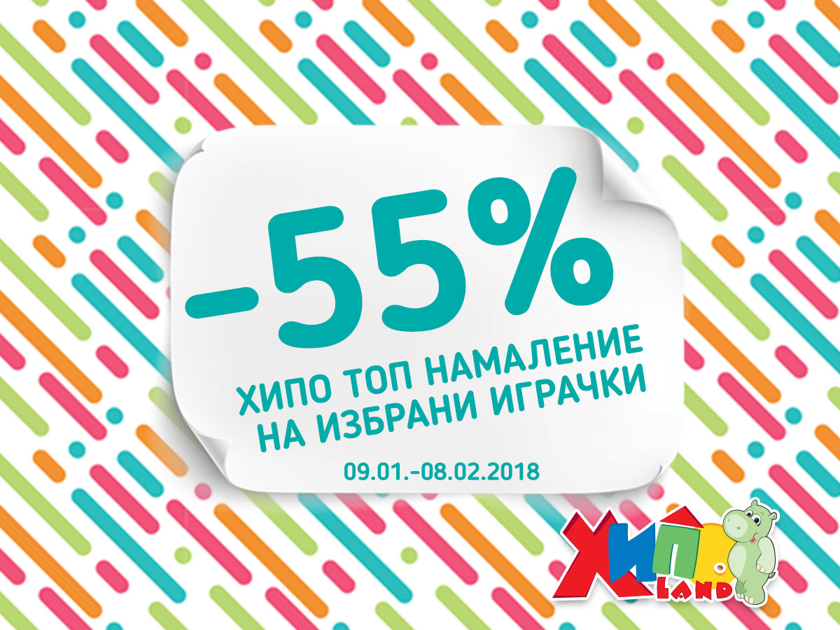 -55% намаление в магазини Hippoland