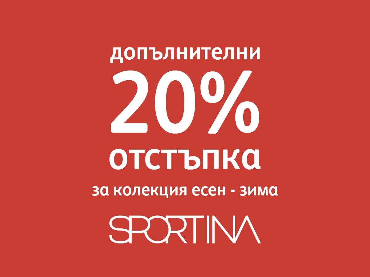 -20% на намалени артикули в Sportina