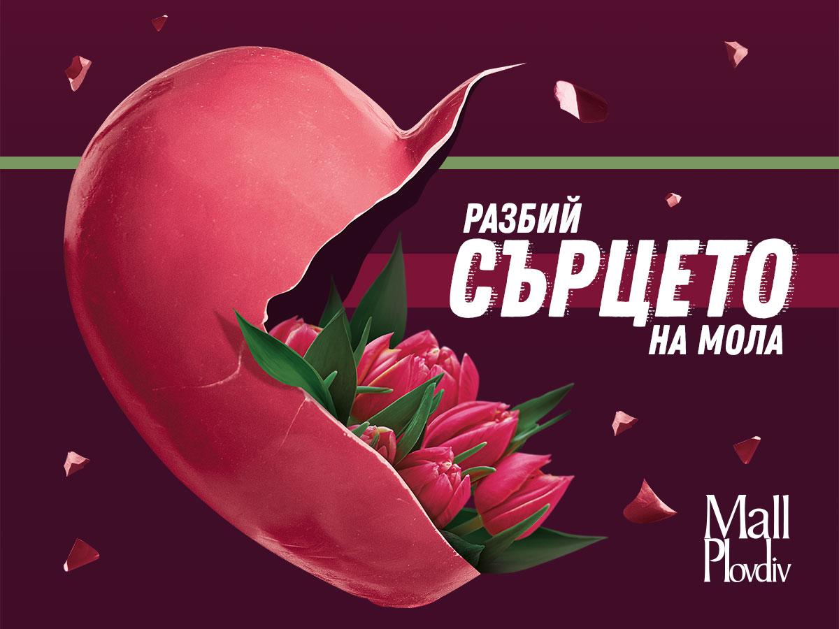 Разбий сърцето на Mall Plovdiv