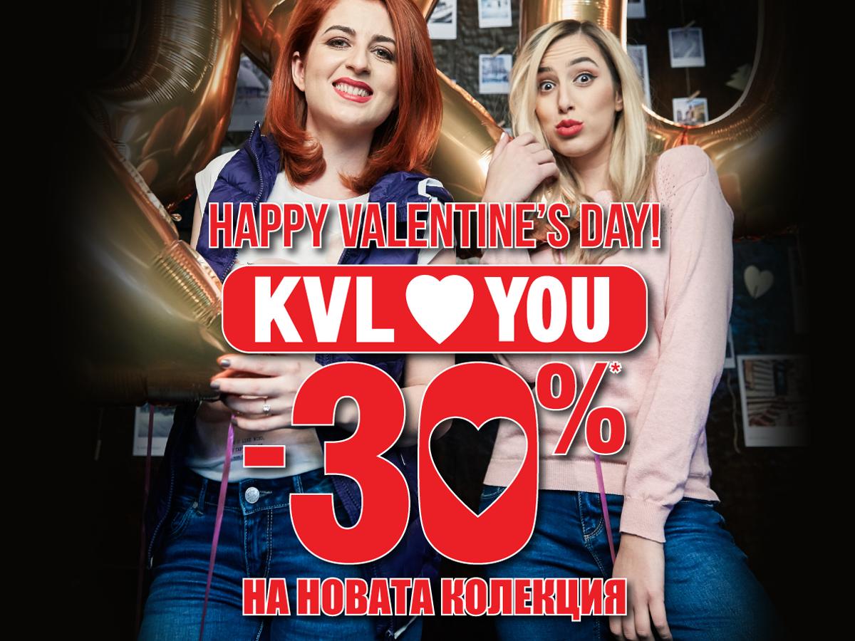 Kenvelo те обича с 30% за Свети Валентин