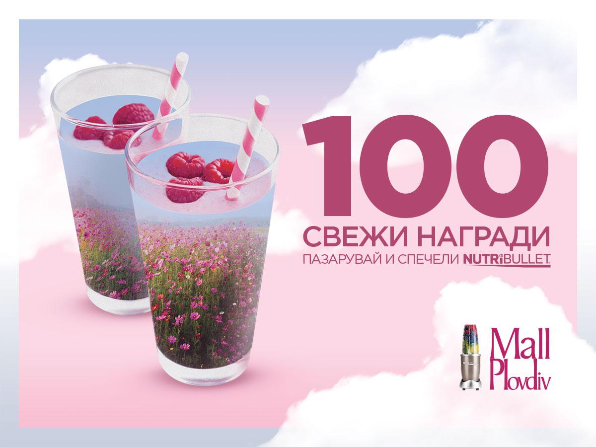 100 свежи награди в Mall Plovdiv