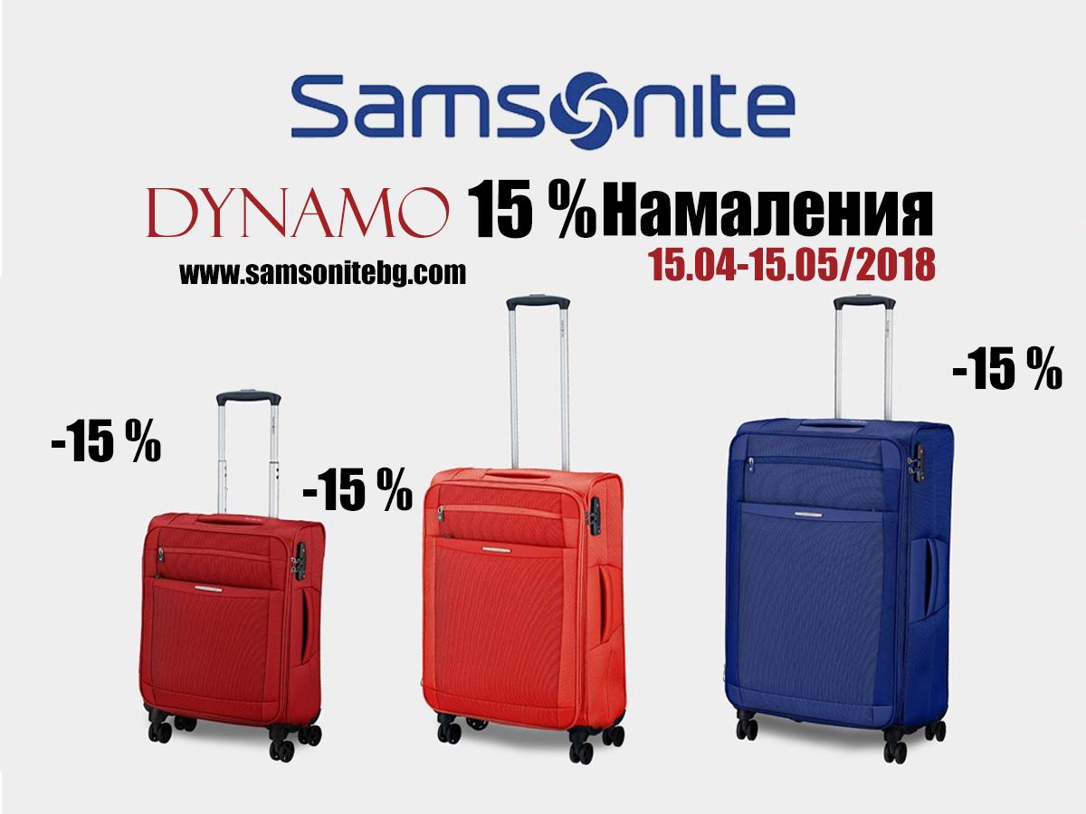DYNAMO леки и удобни – Samsonite